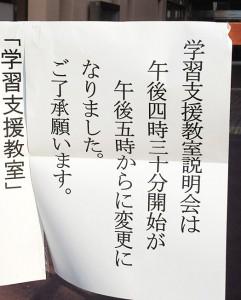 学習サポート in 船橋