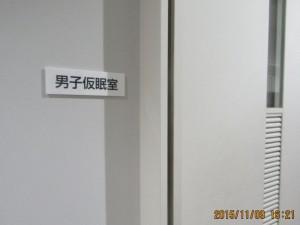 151109仮眠室キャプチャ