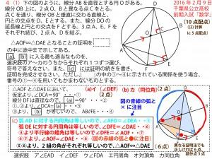 2016年2月9日(火) 千葉県公立高校前期入試「数学」4(1)「図形の証明」(計算部分除く)解答例