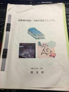熊本市避難所運営IMG_0013