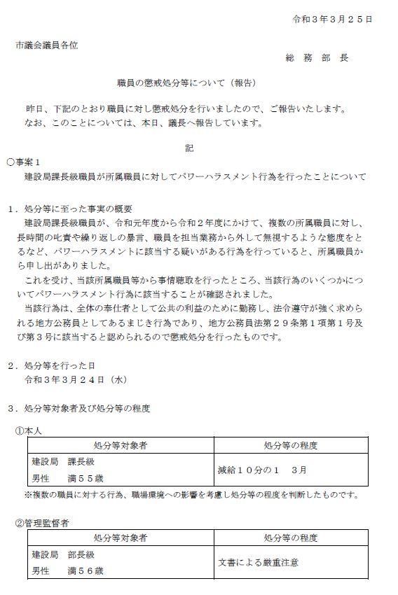 船橋市職員の懲戒処分について(2021年3月25日、船橋市総務部長から ...